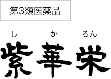 第3類医薬品 紫華栄