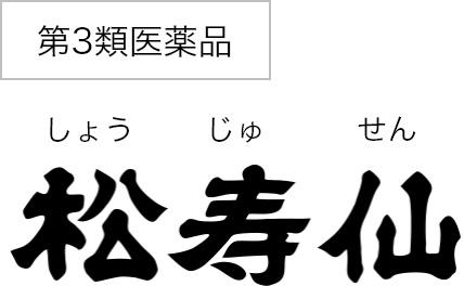 第3類医薬品 松寿仙